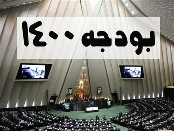 کلیات لایحه بودجه سال 1400 در کمیسیون تلفیق تصویب شد