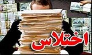 کشف اختلاس صد ميليارد ريالي با کمک سربازان گمنام امام زمان(عج) در کهگيلويه بوير احمد