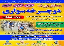همایش بزرگ دوچرخه سواری / به مناسبت آغاز هفته دفاع مقدس و روز جهانی بدون خودرو