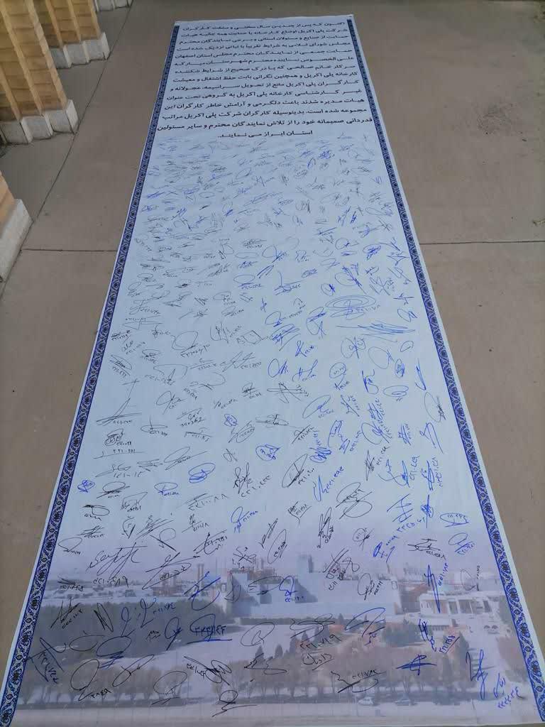 حمایت کارگران پلی اکریل از نمایندگان اصفهان در خصوص نامه به وزیر صمت